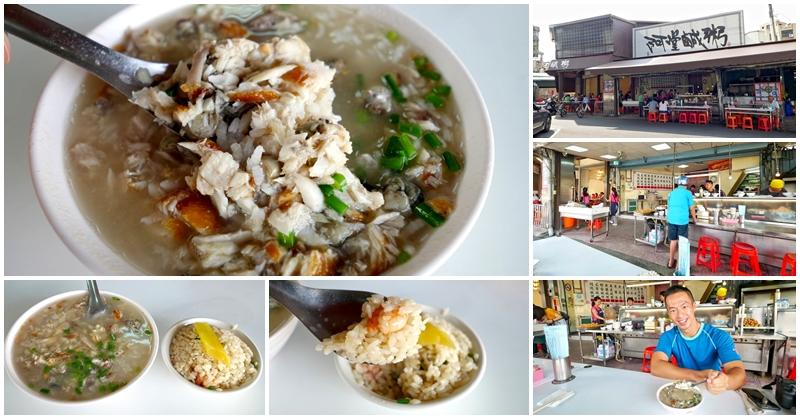 台南中西區小吃美食 阿堂鹹粥~台南老店早餐,滿滿海鮮魚肉超滿足