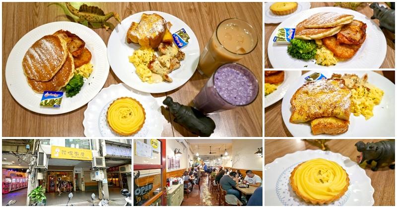 西門町平價聚餐美食 花嘴廚房 早午餐&甜點~好吃夠份量,在地人私房名單