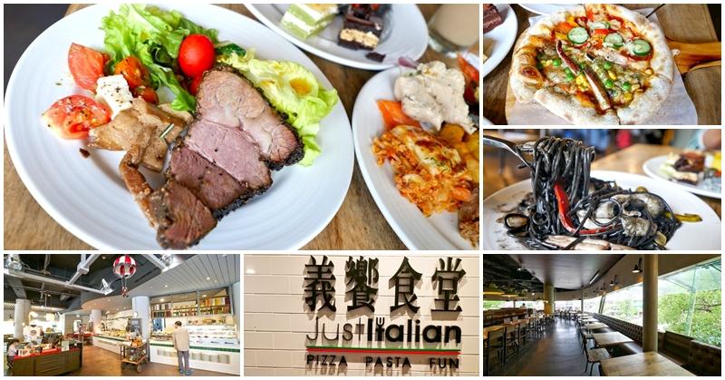 義饗食堂 buffet 台北披薩義大利麵吃到飽~公館站旁平價飯店自助餐