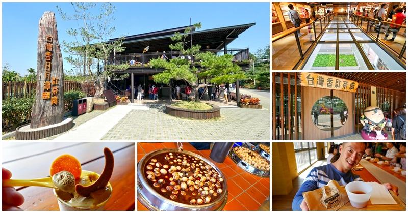 南投魚池景點 Hohocha喝喝茶-台灣香日月潭紅茶廠~好吃茶葉蛋和手工冰淇淋