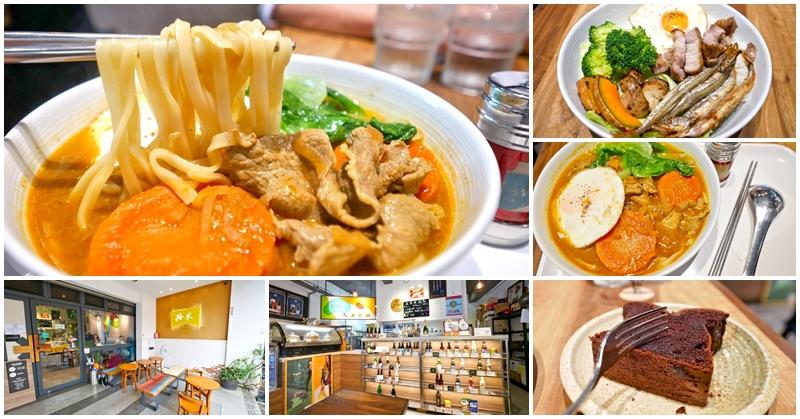 新北投站美食推薦 拾米TO GO 湯咖哩+甜點~北投溫泉聚餐好地方,嚴選食材好美味