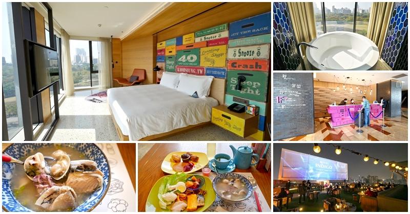 高雄英迪格酒店 景觀房+高空酒吧+早餐buffet~高雄最潮設計飯店,海鮮粥吃到飽