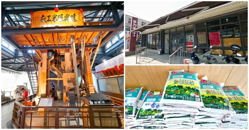台東池上景點 多力米故事館~買池上米聽米的故事,老建興米廠變身米博物館