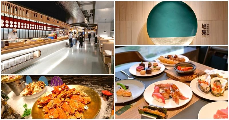高雄旭集和食集錦 義享天地 日本料理吃到飽buffet~海鮮螃蟹、龍蝦、生蠔任你吃