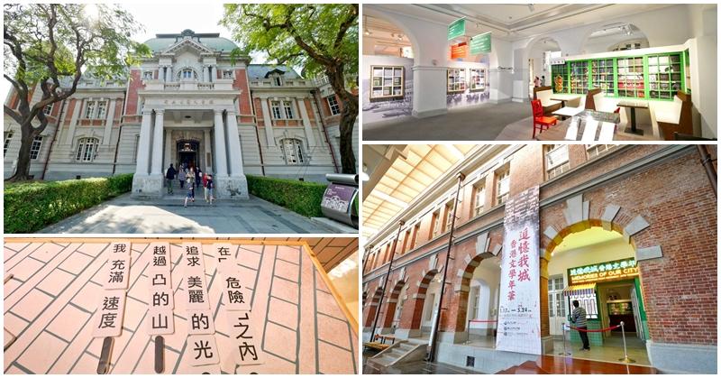 台南中西區景點 國立臺灣文學館~免費參觀好拍古蹟,進入台灣文學的世界
