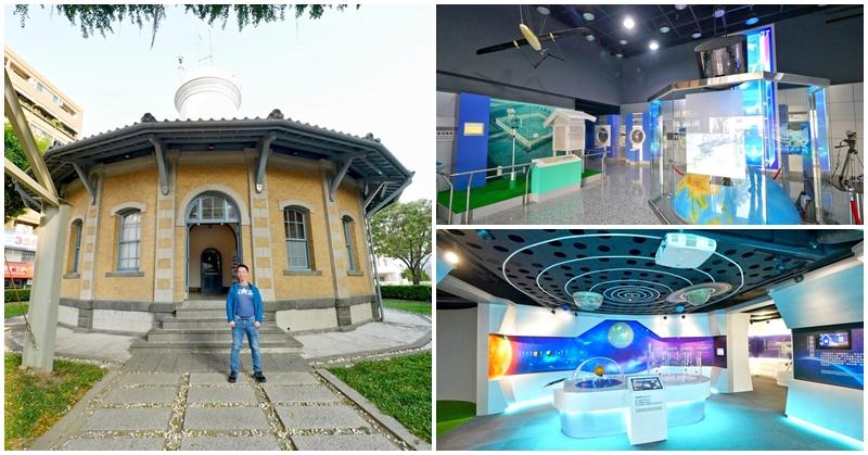 台南免費親子景點 台南氣象博物館(原台南測候所)~百年氣象建築,寓教於樂來認識天氣
