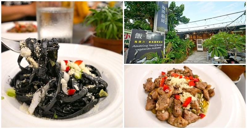 台東都蘭美食 海泱廚房 墨魚麵~低調美味餐廳,一天只賣20組客人