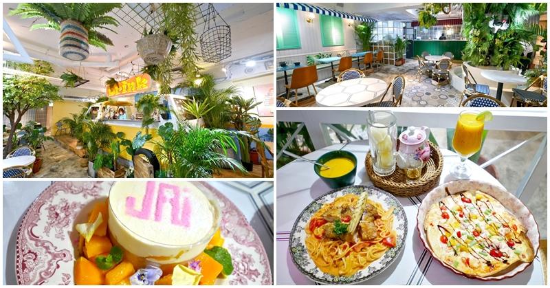 西門町聚餐美食 JAI宅 森林系網美餐廳~爆炸蛤蜊義大利麵+瀑布提拉米蘇
