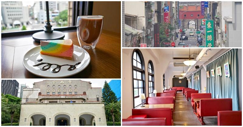 台北車站咖啡廳 中山堂-4F劇場咖啡 下午茶~隱藏西門町的古蹟咖啡館,北門秘密拍攝角度
