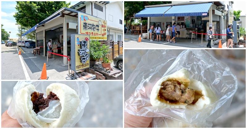 纏記舊街東河包子 台東海線美食~在地人愛這家,口味選擇好多樣