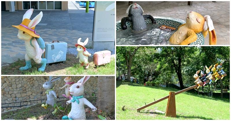 礁溪轉運站幾米兔子廣場 礁溪新景點~跟超Q小兔兔泡溫泉玩耍去