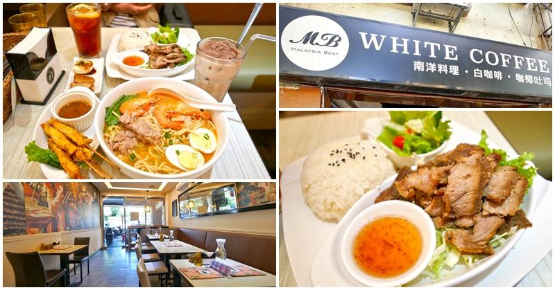 天母美食 MB white coffee 平價南洋料理~新加坡沙嗲、拉薩麵大口吃