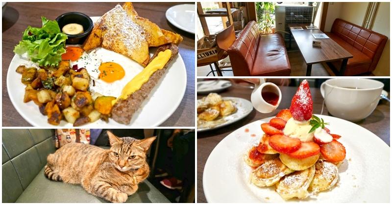 中山站夢幻草莓小鬆餅,可愛小貓相伴吃美食 荷蘭小鬆餅南西中山店 早午餐/鬆餅下午茶~可愛小貓相伴吃美食