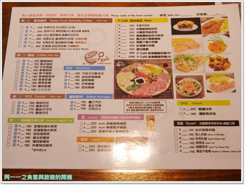 淡水老街.美食.捷運淡水站.下午茶.老屋餐廳.p-cafe.image018