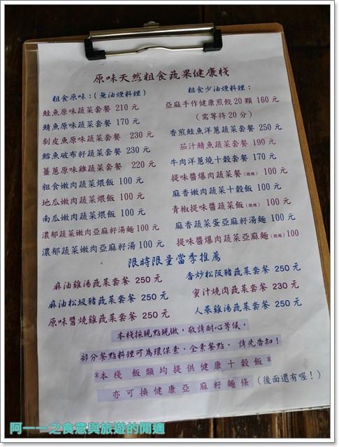 台東美食素食原味天然粗食蔬果健康棧image008