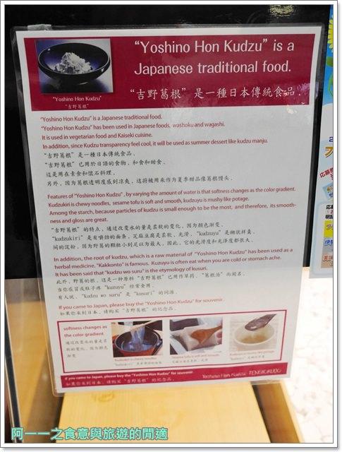 奈良伴手禮.甜點.天極堂.柿葉壽司.葛切.美食image027