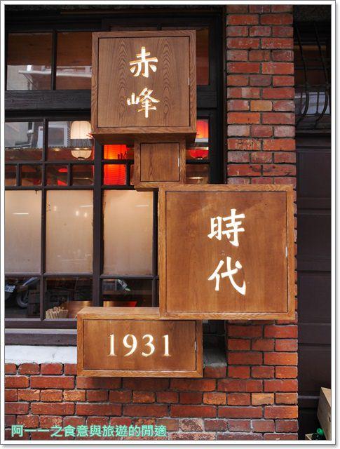 捷運中山站美食.赤峰街.時代1931居食屋.老屋餐廳.日式料理.聚餐image004