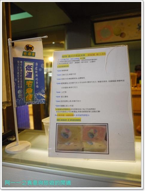 台東美食甜點冰品FOIS義式冰淇淋image023