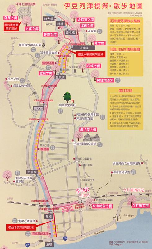 河津櫻.靜岡伊豆.日本自助旅遊.交通.攻略image015