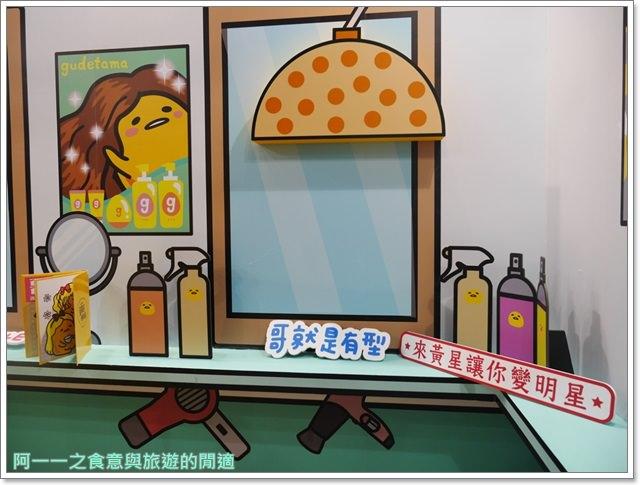 蛋黃哥懶得展.特展.士林科教館.療癒系.週邊產品image029