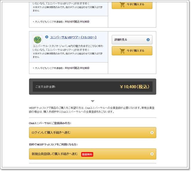 日本環球影城express pass快速通關卷門票線上購買image018