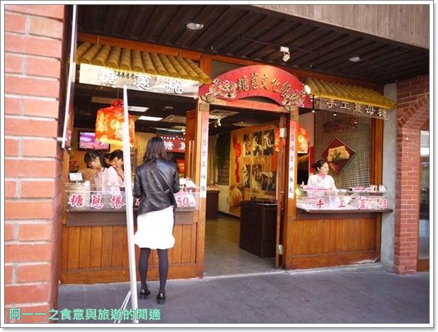 宜蘭傳藝中心糖蔥糖葫蘆image055