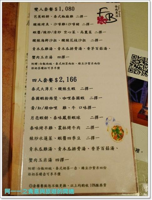 士林夜市美食FB食尚曼谷捷運士林站老屋泰式料理老宅夜店調酒image025