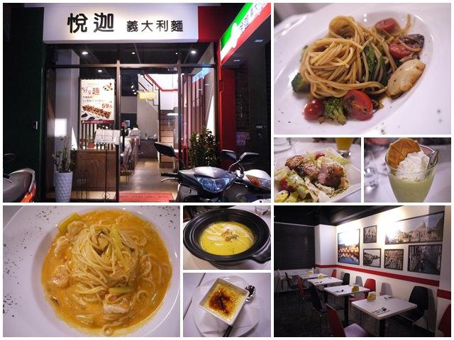 台北捷運士林站美食悅迦義式料理聚餐義大利麵烤布蕾page