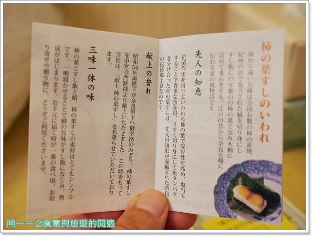 奈良伴手禮.甜點.天極堂.柿葉壽司.葛切.美食image012
