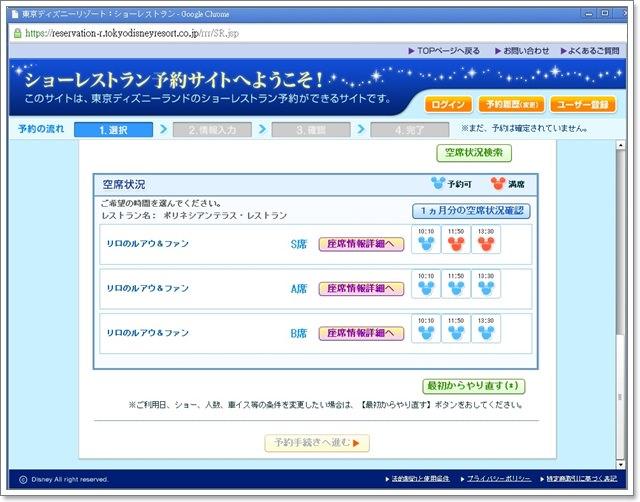 日本東京迪士尼門票購買午餐秀預約image014