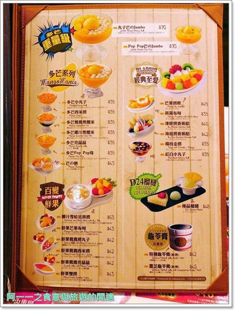 香港美食.許留山.港式甜品.芒果.甜點image009
