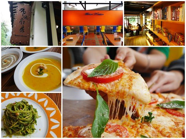 新店美食.布佬廚房.蔬食素食.聚餐.披薩.義大利麵.燉飯page
