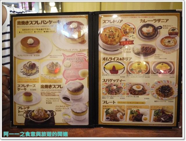 東京美食甜點星乃咖啡店舒芙蕾厚鬆餅聚餐日本自助旅遊image008