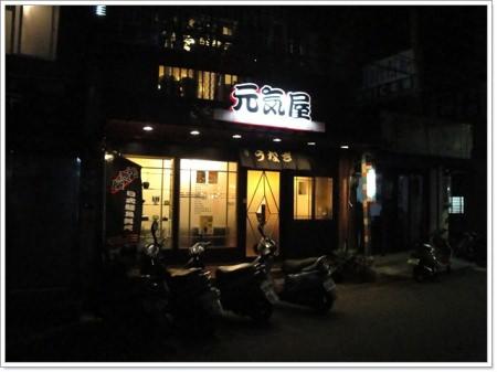 台北士林 元氣屋日式鰻魚料理~家庭風的日式料理店