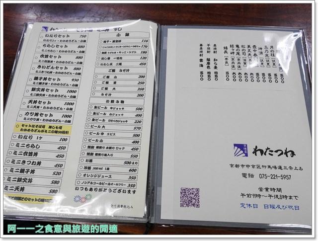 京都市役所前美食.本能寺.京味菜.わたつね.平價.親子丼image018