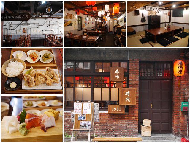 捷運中山站美食.赤峰街.時代1931居食屋.老屋餐廳.日式料理.聚餐page