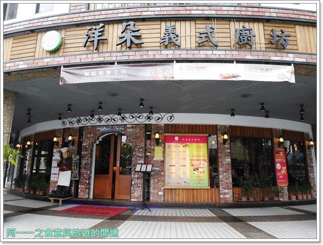板橋美食聚餐捷運江子翠站洋朵義式料理焗烤image001