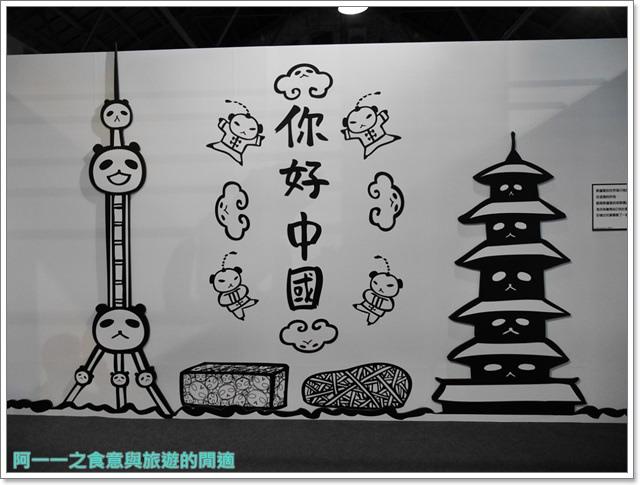 阿朗基愛旅行aranzi台北華山阿朗佐特展可愛跨年image038