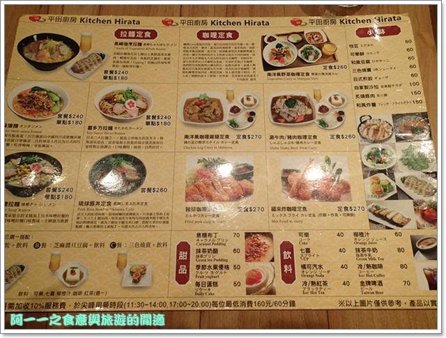 image049平田廚房