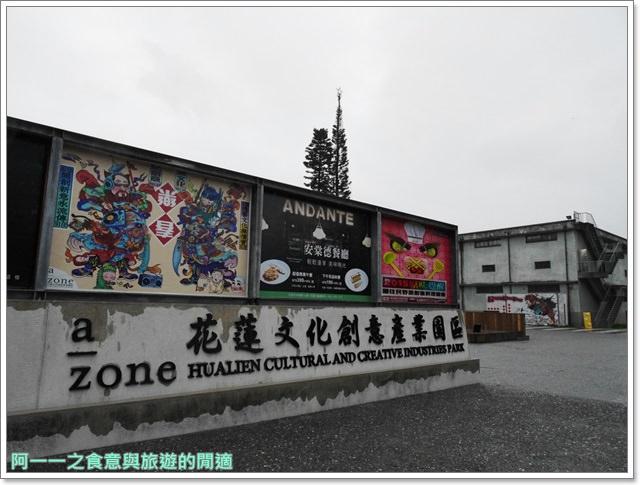 花蓮旅遊文化創意產業園區酒廠古蹟美食伴手禮image003