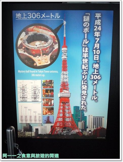 日本東京旅遊東京鐵塔芝公園夕陽tokyo towerimage030