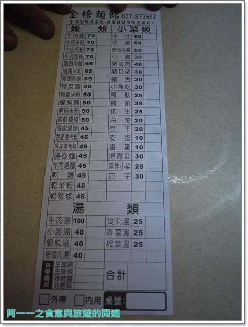 苗栗三義旅遊美食小吃伴手禮金榜麵館凱莉西點紫酥梅餅image010