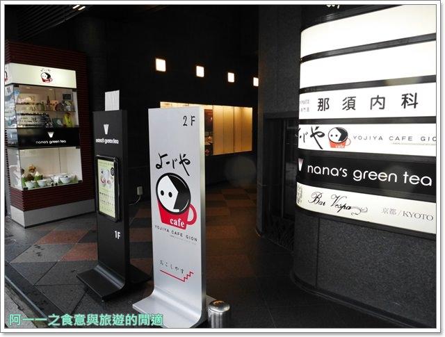 京都美食下午茶YojiyaCafé藝妓咖啡.鬆餅.甜點image010
