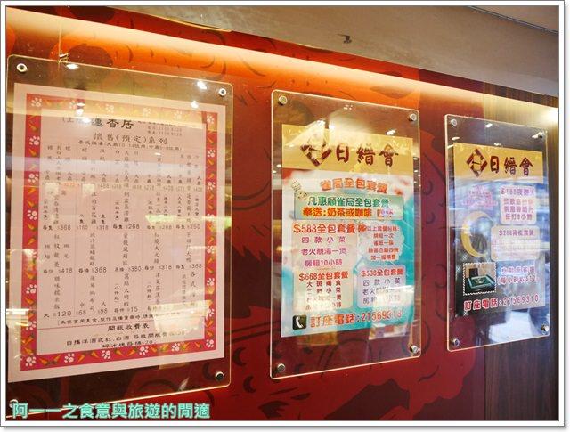 香港中上環美食蓮香居港式飲茶燒賣image005