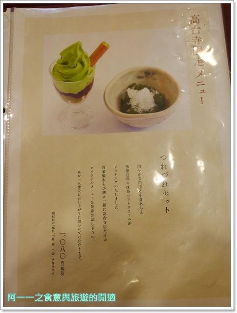 茶寮都路里.京都美食.高台寺店.抹茶.甜點.剉冰.霜淇淋.涼麵image018
