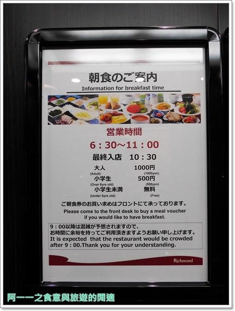 日本九州住宿.richmond-hotel.福岡天神.早餐.平價.商務旅館image041