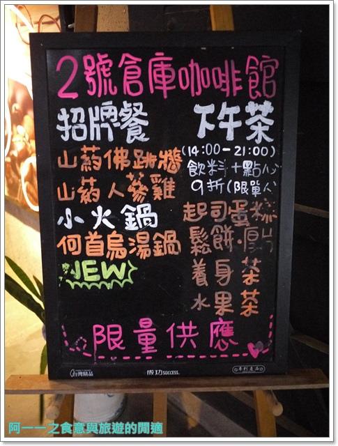 三芝美食聚餐二號倉庫咖啡館下午茶簡餐老屋image015