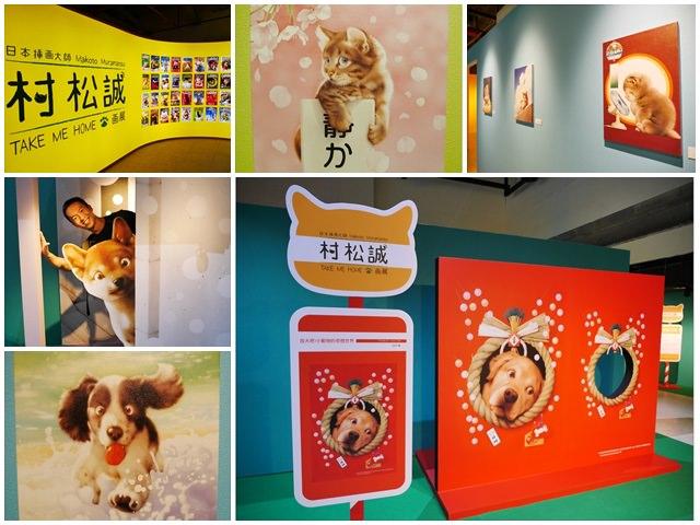村松誠TAKE ME HOME畫展 台北士林科教館~療癒貓咪狗狗近距離接觸,好看又好拍