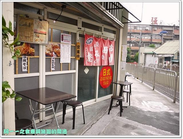台北捷運古亭站美食日式料理大阪燒愛好燒紅葉image013