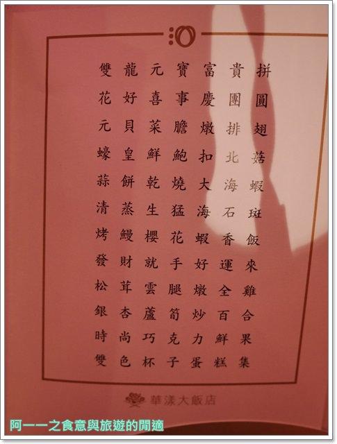 捷運忠孝復興站美食喜宴華漾飯店中崙婚宴吃喜酒聚餐image015